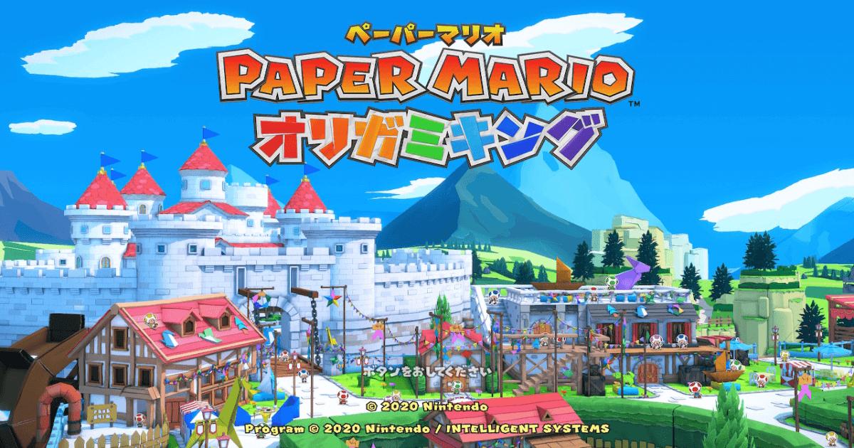 折り紙 マリオ 攻略
