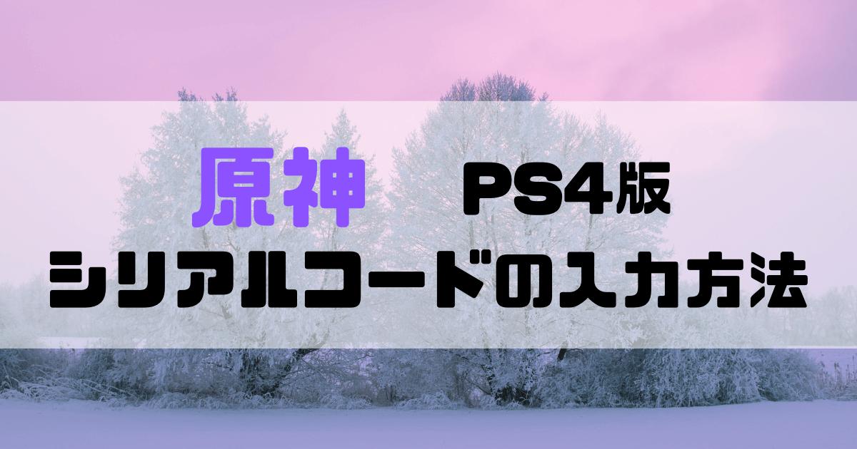 PS4版原神のシリアルコード
