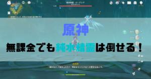 神 コード 入力 原 【原神】シリアルコード一覧 PS4版に対応【5/28更新】