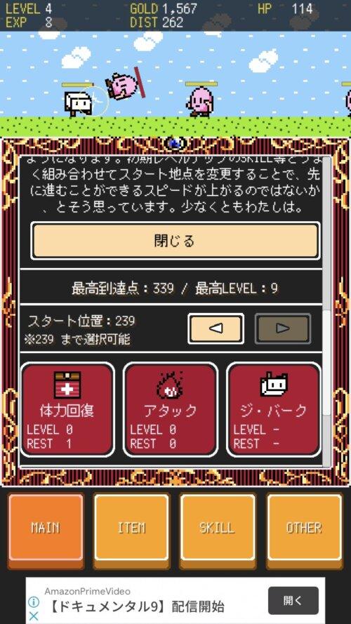 Tofu-Fantasy4の序盤