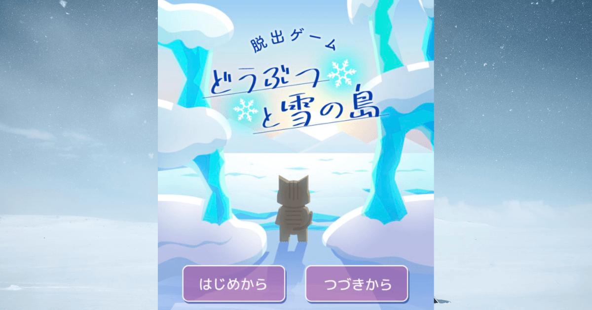 脱出ゲーム どうぶつと雪の島