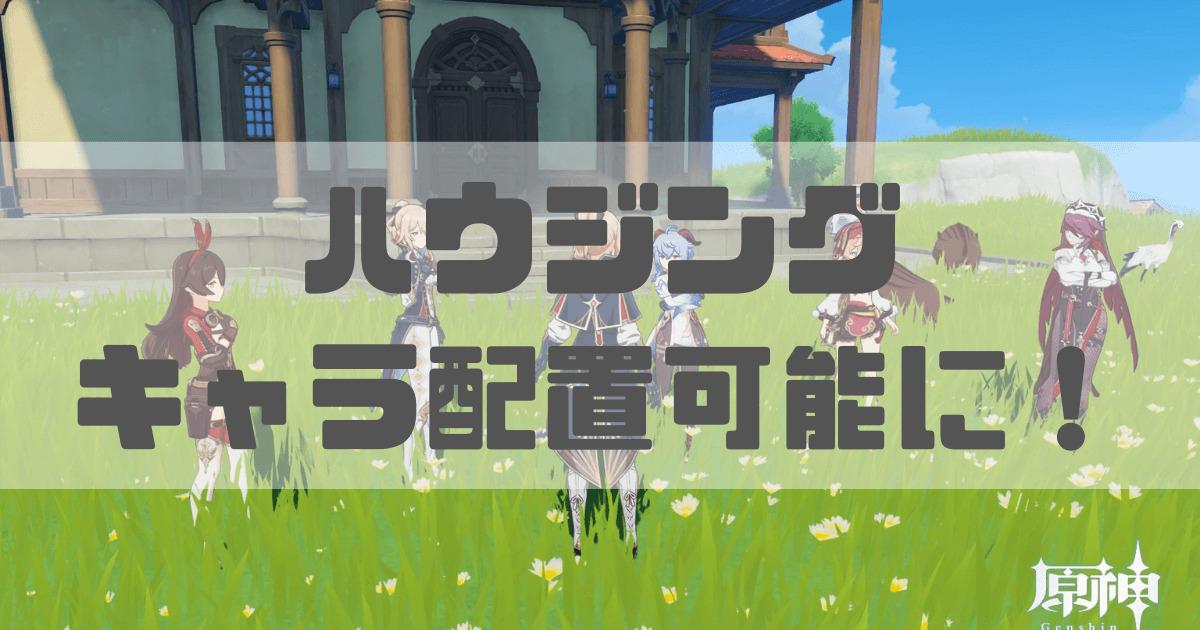 原神のハウジングキャラクター配置追加