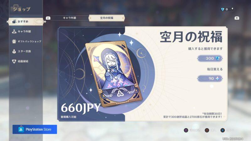 原神の空月の祝福の購入画面