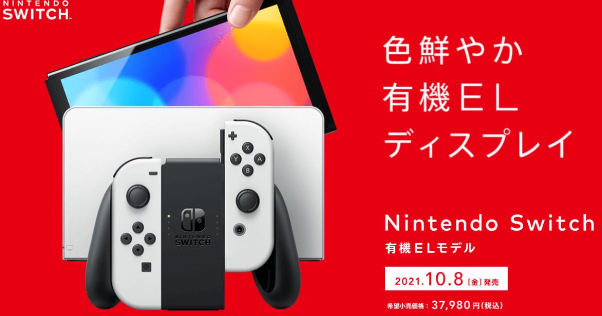 新型Nitendo Switchの発売日