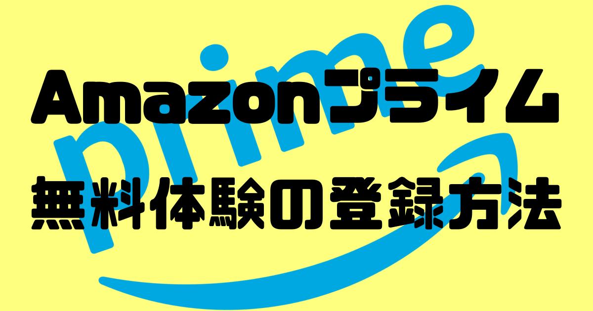 Amazonプライムの無料体験の登録方法