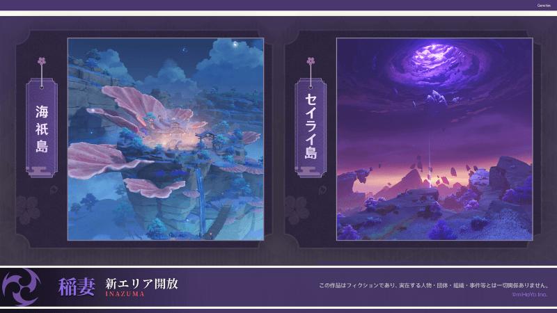 原神の2.1ストーリーの島