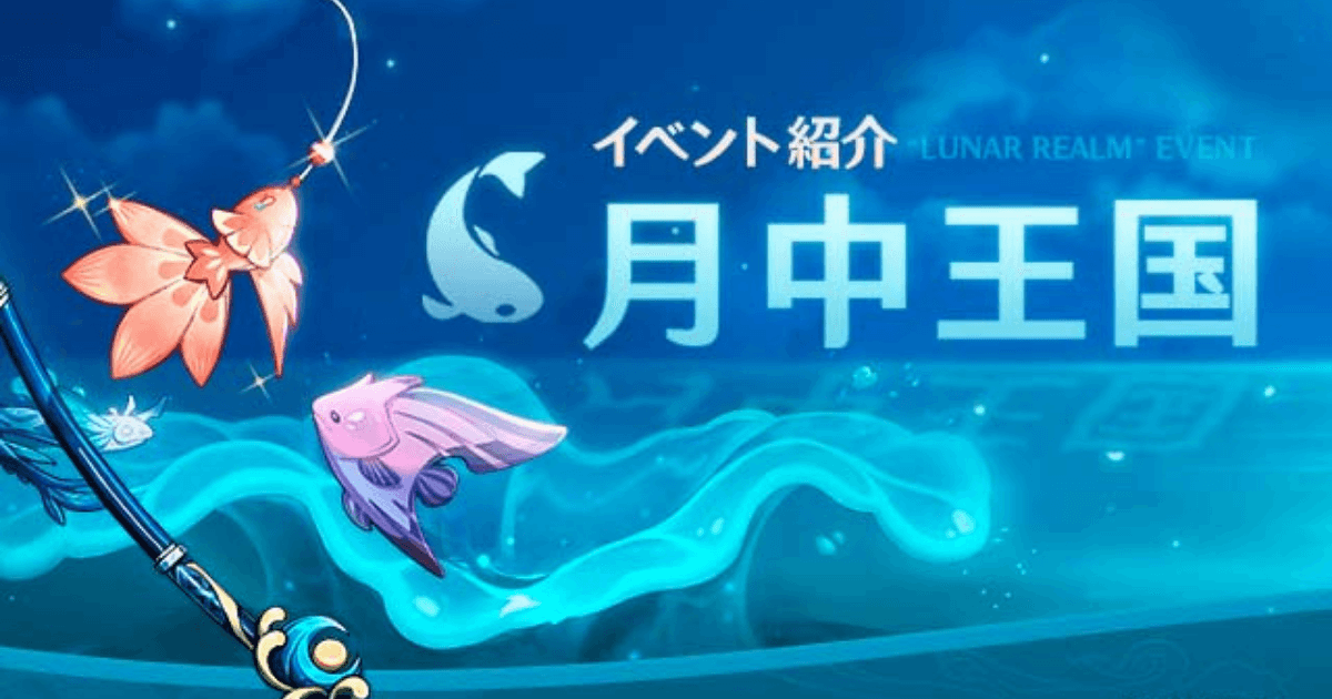 原神の釣りイベントの月中王国