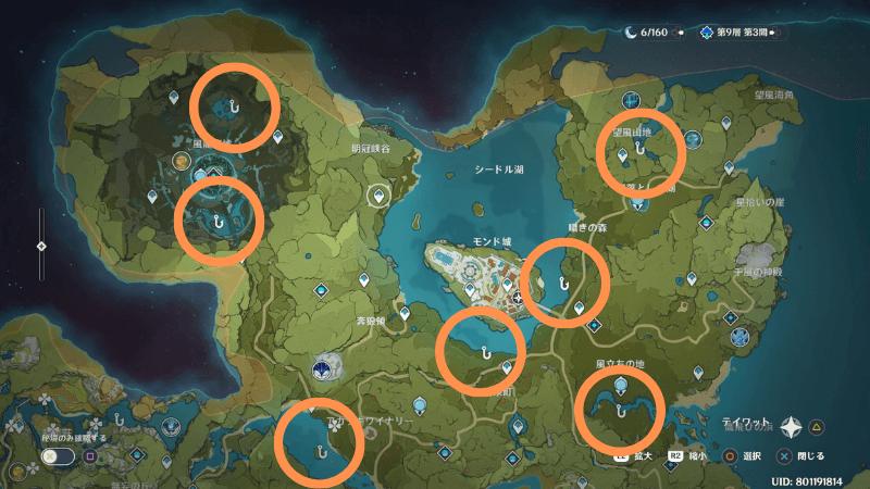 原神のモンドの釣り場所一覧